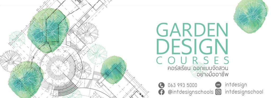 คอร์ส-เรียนจัดสวน-เรียนออกแบบภูมิทัศน์-เรียน garden design -เรียน landscape design