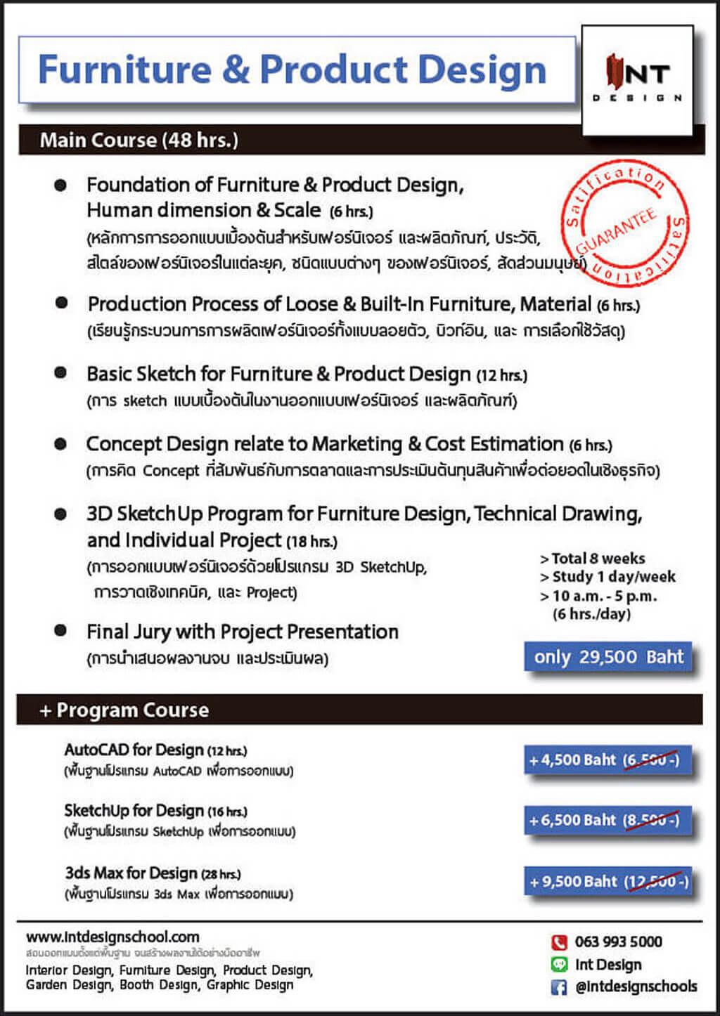 คอร์สเรียนออกแบบเฟอร์นิเจอร์-เรียนออกแบบผลิตภัณฑ์-เรียน Furniture Design- เรียน Product Design