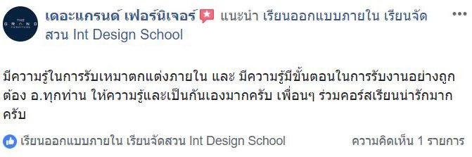 เรียนออกแบบตกแต่งภายในระยะสั้น-ออกแบบภายใน-interior design course-review
